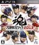 Pro Yakyuu Spirits 2013 on PS3 - Gamewise