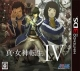 Shin Megami Tensei IV for 3DS Walkthrough, FAQs and Guide on Gamewise.co