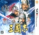 Romance of the Three Kingdoms (3DS) on 3DS - Gamewise