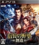 Nobunaga no Yabou: Souzou for PS3 Walkthrough, FAQs and Guide on Gamewise.co