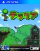 Terraria on PSV - Gamewise