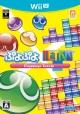 Puyo Puyo Tetris Wiki - Gamewise