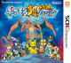 Pokemon Super Mystery Dungeon for 3DS Walkthrough, FAQs and Guide on Gamewise.co