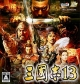 Romance of the Three Kingdoms 13 [Gamewise]