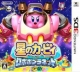 Kirby: Planet Robobot Wiki - Gamewise