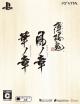 Hakuoki: Shinkai Twin Pack Wiki on Gamewise.co
