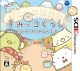 Sumikko Gurashi: Mura o Tsukurundesu for 3DS Walkthrough, FAQs and Guide on Gamewise.co