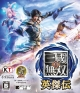 Dynasty Warriors: Eiketsuden on PS3 - Gamewise