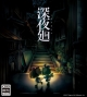 Yomawari: Midnight Shadows on PSV - Gamewise